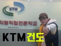 KTM 의 건도( 건방지도사 ) 우신우군 - KTM 1기