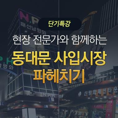 [단기특강] 현장전문가와 함께하는 동대문 사입시장 파헤치기