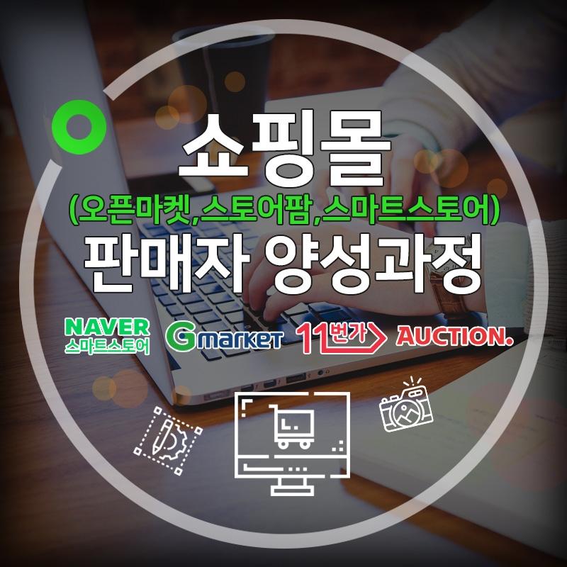 [내일배움]전자상거래 쇼핑몰(오픈마켓)판매자 양성과정 6회차