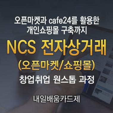 [내일배움] 전자상거래(오픈마켓/쇼핑몰)창업취업 원스톱 과정