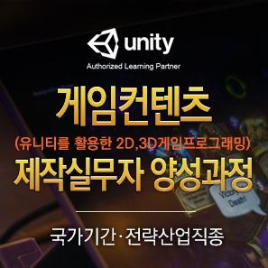 게임콘텐츠(유니티 2D, 3D게임프로그래밍) 제작 실무자 양성 15기
