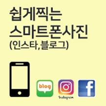 [단기특강] 쉽게찍는 스마트폰사진(인스타,블로그)