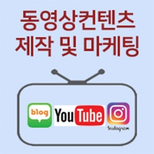 [무료특강] 동영상컨텐츠 제작 및 마케팅