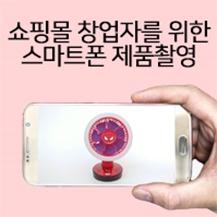 [단기특강] 쇼핑몰 창업자를 위한 스마트폰 제품촬영