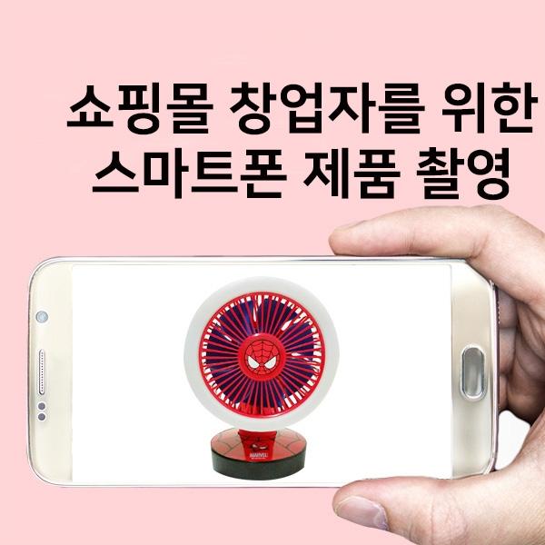 [단기특강] 쇼핑몰 창업자를 위한 스마트폰 제품촬영 8기