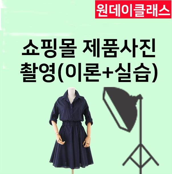 [원데이클레스] 쇼핑몰 제품사진 촬영(이론+실습) 8기