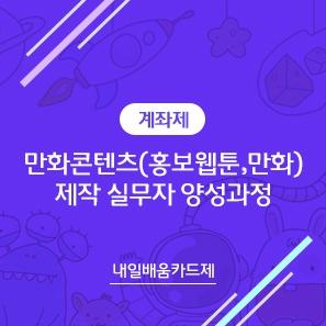 만화콘텐츠(홍보웹툰,캐릭터) 제작 실무자 양성과정