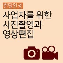 [한달완성] 사업자를위한 사진촬영과 영상편집