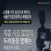 [일반] 쇼핑몰 사진 실전으로 배우는 특별강좌 (월, 오전반)
