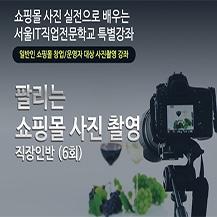 [일반] 잘 팔리는 쇼핑몰 사진촬영 (수, 저녁반)