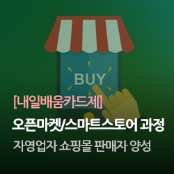자영업자 특화_쇼핑몰(오픈마켓,스마트스토어) 판매자 양성과정(오전)