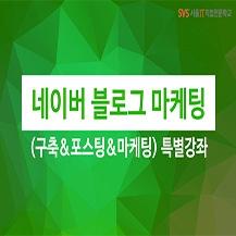 네이버 블로그 마케팅(구축&포스팅&마케팅)특별강좌 4기
