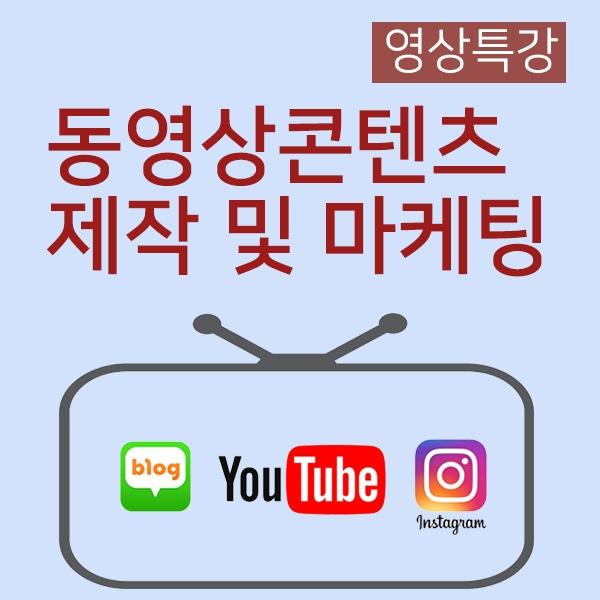 [영상특강] 동영상컨텐츠 제작 및 마케팅