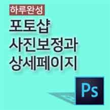 [하루완성] 포토샵 사진보정과 상세페이지