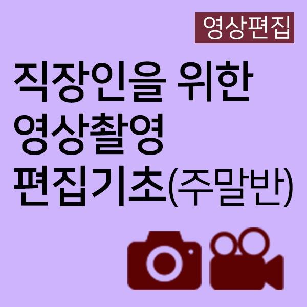 [영상편집] 직장인을 위한 영상촬영 편집 기초(주말반)