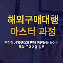 1인창업 해외 구매대행 마스터 과정