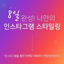 8일 완성! 나만의 인스타그램 스타일링 마케팅