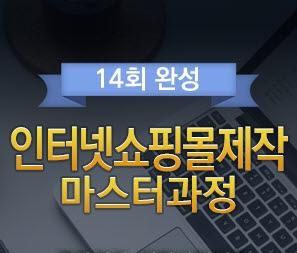 14회 완성 인터넷쇼핑몰 제작 마스터 과정