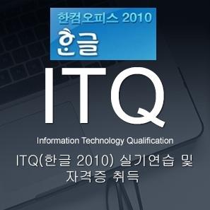 ITQ(한글 2010)활용능력 실기 연습 및 자격증 취득반