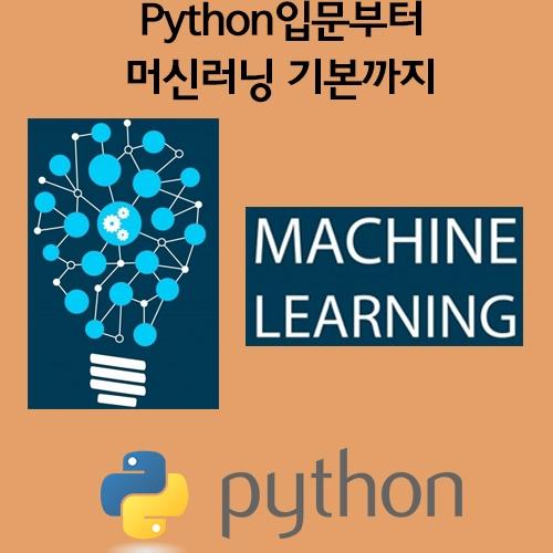 Python 입문 기초 프로그래밍