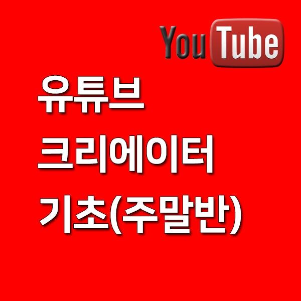 [영상편집] 유튜브크리에이터 기초(주말반) 2회차
