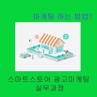 스마트스토어 광고마케팅 실무과정