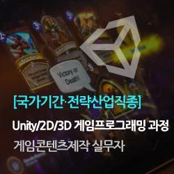 게임콘텐츠(유니티 2D, 3D게임프로그래밍) 실무자 과정 2회차