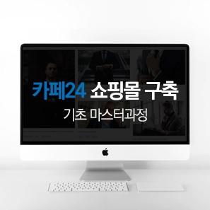카페24 스마트디자인 쇼핑몰구축하기 2기(국문+글로벌+모바일웹 마스터)