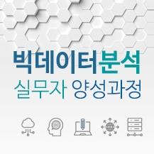 [국비]빅데이터분석 실무자 양성과정4기