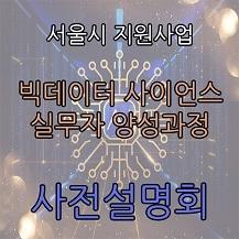 서울시 지원교육 빅데이터 사이언스 사업설명회 1차