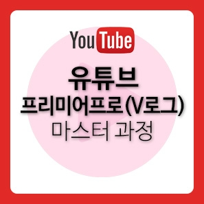 유튜브 프리미어프로(V로그) 마스터과정