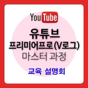 유튜브 프리미어프로(V로그) 마스터과정 교육설명회