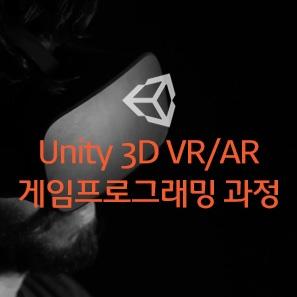 유니티를 활용한 VR/AR 게임 프로그래밍 실무자 양성과정