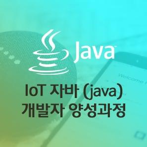 표준프레임워크를 활용한 자바(JAVA) 개발자 양성과정