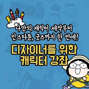 (무료강습회)나만의 캐릭터 제작부터 인스타툰, 굿즈까지 한번에!