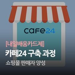 쇼핑몰(카페24)구축 및 판매자 양성과정(평일)