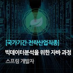 빅데이터분석을 위한 자바(JAVA) 스프링 개발자 양성과정