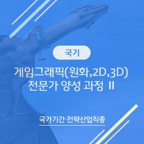 게임그래픽(원화,2D,3D) 디자이너 양성 과정