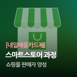 네이버쇼핑몰(스마트스토어) 판매과정 (주말)