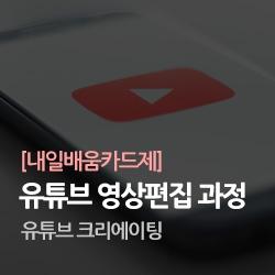 유튜브 크리에이팅 영상편집(유투브동영상) (주말)