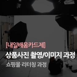 쇼핑몰 상품사진 촬영 및 상세페이지(이미지)리터칭 과정 (평일)