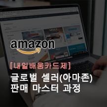 글로벌셀러(아마존) 판매 실무 마스터 과정